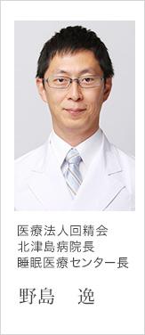 医療法人回精会 北津島病院長 睡眠医療センター長 野島 逸