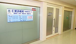 仁愛診療所