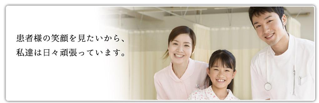 患者様の笑顔を見たいから、私たちは日々頑張っています。