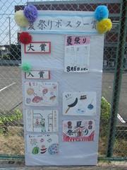 夏祭りポスター賞